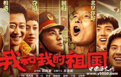 电影我和我的祖国经典台词_我和我的祖国经典台词_我和我的祖国电影台词_中国历史网