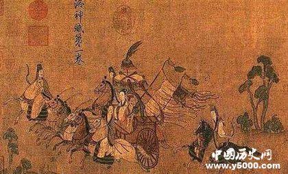 洛神賦中最唯美的句子_洛神賦中最唯美的句子賞析_中國歷史網