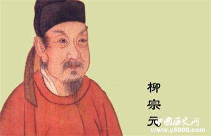 柳宗元的故事_柳宗元的有趣故事有哪些_柳宗元的故事典故_中國歷史網