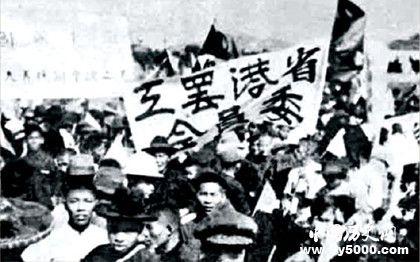 省港大罷工的意義_省港大罷工的主要領導人_省港大罷工事件意義