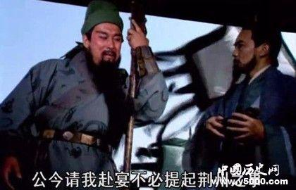 單刀赴會的主人公是誰_單刀赴會的意思_單刀赴會的故事_中國歷史網