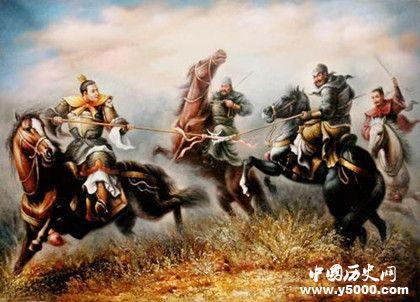 三國演義有名的故事_三國演義有哪些故事_三國演義經典十大故事_中國歷史網