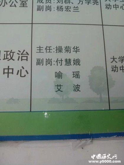 史上最尷尬的姓氏_史上最令人尷尬的五個姓氏_史上最奇葩的姓氏_中國歷史網
