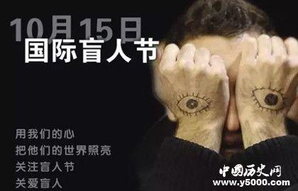2019年盲人節主題_今年國際盲人節的主題_國際盲人節主題活動_中國歷史網
