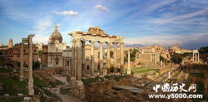 古羅馬和羅馬帝國的區別_建立羅馬帝國的是誰_古羅馬的三個時期_中國歷史網