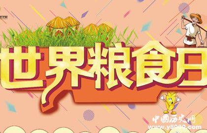 2019年世界粮食日主题_世界粮食日是几月几号_世界粮食日主要内容_中国历史网