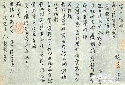 秋深帖是趙孟頫為妻子管道升代筆的么