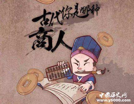 中國古代商人地位是怎么變化的