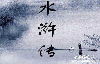 水滸傳最后為什么會失敗_水滸傳為什么結局悲慘_水滸傳的結局為什么這么慘_中國歷史網