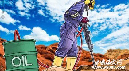阿联酋宣布大发现_阿联酋大发现原油和天然气_中国历史网