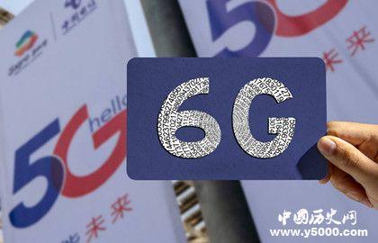 我国6G研发启动_6G研发启动的最新消息_中国历史网
