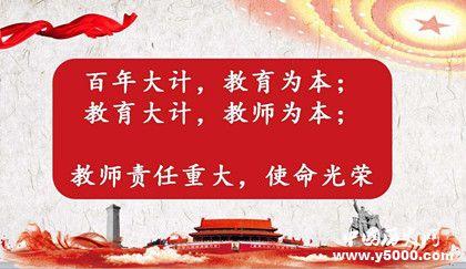教育强国讲述的什么内容_教育强国分集内容简介_中国历史网