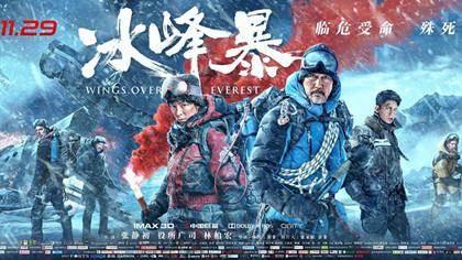 冰峰暴什么时候上映_冰风暴上映时间和剧情评价_中国历史网