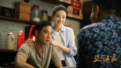 澳门人家什么时候播出_澳门人家电视剧剧情和演员介绍_中国历史网