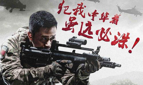犯我中華者雖遠必誅的意思是什么_犯我中華者雖遠必誅的出處_中國歷史網