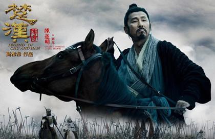 刘邦项羽的电视剧_刘邦项羽哪部电视好看_中国历史网