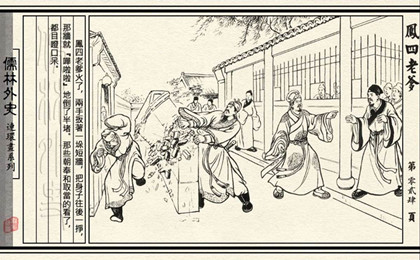 儒林外史讀后感_儒林外史讀后感800字_中國歷史網