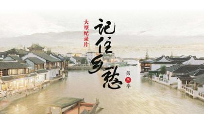 記住鄉愁第六季內容_記住鄉愁第六季目錄_中國歷史網