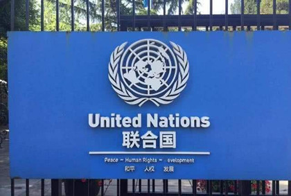 联合国宣布汉语为通用语言