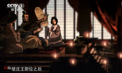 楚国八百年的介绍